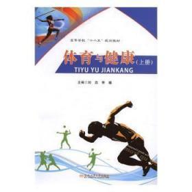 体育与健康9787565027765晏溪书店