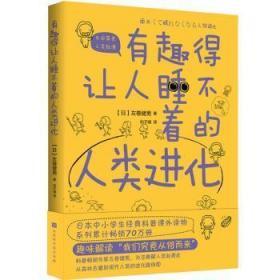 有趣得让人睡不着的人化9787569939507晏溪书店
