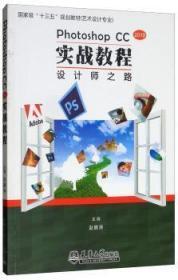 Photoshop CC 2019实战教程:设计师之路9787561863589晏溪书店