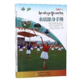 农民健身手册:藏汉双语9787109248588晏溪书店