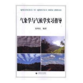 气象学与气候学实习指导9787565632136晏溪书店