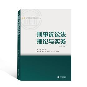 刑事诉讼法理论与实务(第二版)