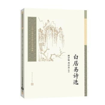 中国古典文学读本丛书典藏:白居易诗选