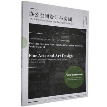 办公空间设计与实训(21世纪全国高职高专美术艺术设计专业十三五精品课程规划教材)