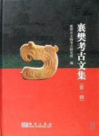襄樊考古文集:辑9787030201560晏溪书店