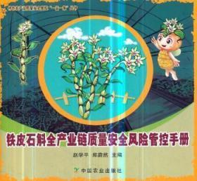 铁皮石斛全产业链质量风险管控手册9787109247062晏溪书店