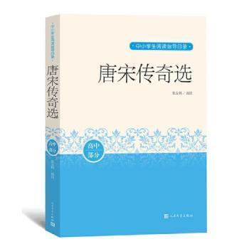 唐宋传奇选(中小学生阅读指导目录)