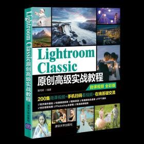 Lightroom Classic原创高级实战教程