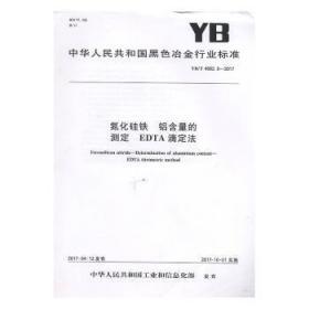 中华人民共和国黑色冶金行业标准氮化硅铁 铝含量的测定 EDTA滴定法:YB/T 4582.5-20179781550240955晏溪书店