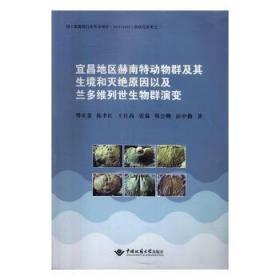 宜昌地区赫南特动物群及其生境和灭绝原因以及兰多维列世生物群演变9787562538356晏溪书店