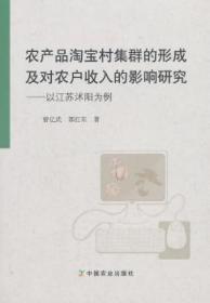 农产品村集群的形成及对农户收入的影响研究:以江苏沭阳为例9787109248113晏溪书店