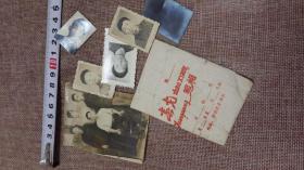 15, 印像沙洲 80年代 沙洲县合兴镇真光照相 老照片5枚 底片1张