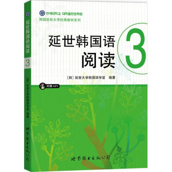 延世韩国语阅读3