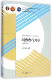 二手正版消费者行为学(第3版)9787040414905符国群高等教育