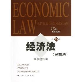 二手正版经济法.民商法(  5版)9787208113909高程德上海人民出版社