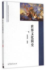 二手正版世界文化简史(全国高等学校重点规划系列教材)9787040422948高福进