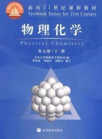 物理化学 第五版 下册