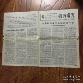 文革小报:渤海曙光(第7期)
