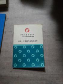 中国新华航空公司旅客、行李国内运输总条件