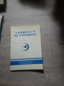 中国新疆航空公司旅客、行李国内运输总条件