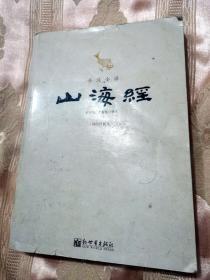 全注全译山海经(插图珍藏本)2009一版一印