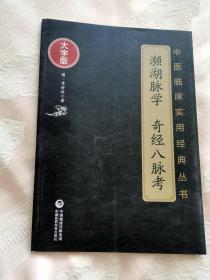 濒湖脉学 奇经八脉考(中医临床实用经典丛书大字版)
