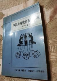 中国无神论史资料选编(近代编)2002一版一印3000册