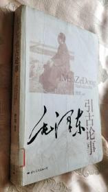 毛泽东引古论事(2011一版一印)