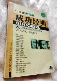 一次读完十五部成功经典(2001一版一印5000册)