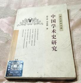 中国学术史研究(作者签赠)2009一版一印