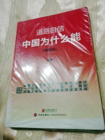 道路自信:中国为什么能(精编本) 入选中国好书