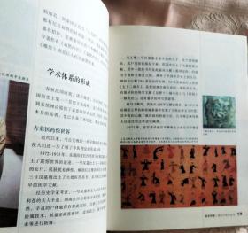 医史传奇(马王堆《导引图》等精美彩插数百幅)2006一版一印硬精装