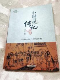 中国古代传记名篇选读(2009一版一印)
