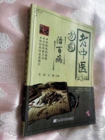 老中医方药治百病(2012一版一印4000册)