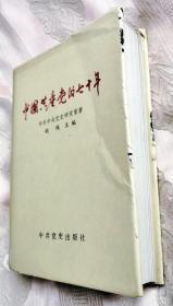 中国共产党的七十年(1991一版一印)硬精装