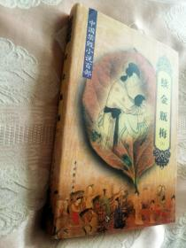 中国禁毁小说百部.续金瓶梅(上2册)2000一版一印5000册