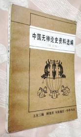 中国无神论史资料选编(两汉编)1985一版一印