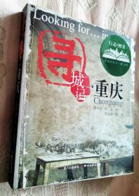 寻城记·重庆