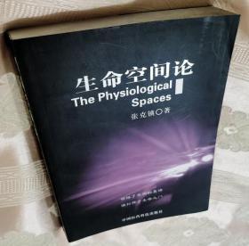 生命空间论(2006一版一印3000册)
