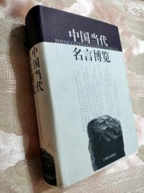 中国当代名言博览(2001一版一印8000册)精装