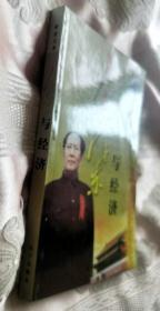 毛泽东与经济(2005一版一印5000册)