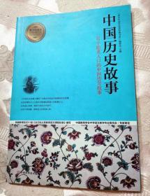 中国历史故事(2013一版一印)青少年成长必读经典书系