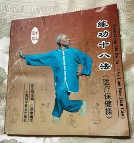 练功十八法(作者签名)新版(医疗保健操)1997一版一印