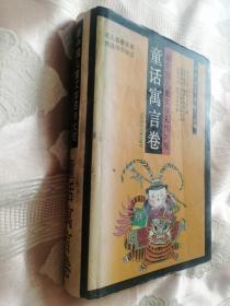 新中国儿童文学名作大观(百家)童话寓言卷(1993一版一印5300册)名人名著名篇精品精作精选
