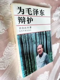 为毛泽东辩护
