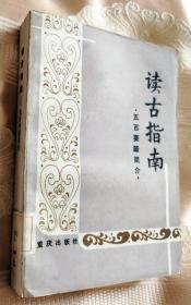 读古指南:五百要籍简介(1988一版一印5000册)