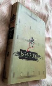 书评30家(1999一版一印4000册)