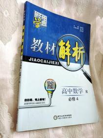 高中数学(无写划)R 必修4 修订版(经纶学典 教材解析)