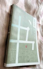 书海沧桑:扬州名书(一版一印)