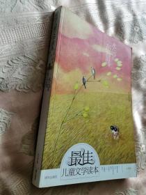 永远的布谷鸟-最佳儿童文学读本(小学卷)
